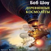 Боб Шоу «Деревянные космолеты»