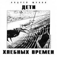 Андрей Щупов «Дети хлебных времён»