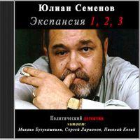 Юлиан Семенов «Экспансия 1»