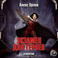 Алекс Орлов «Экзамен для героев»