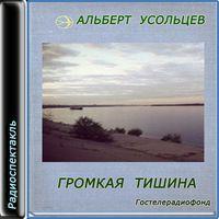 Альберт Усольцев «Громкая тишина»