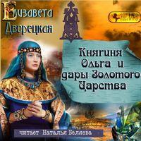 Елизавета Дворецкая «Княгиня Ольга и дары Золотого царства»