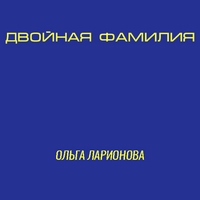 Ольга Ларионова «Двойная фамилия»