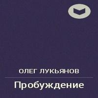 Олег Лукьянов «Пробуждение»