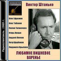 Виктор Штанько «Любимое вишнёвое варенье»