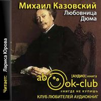 Михаил Казовский «Любовница Дюма»