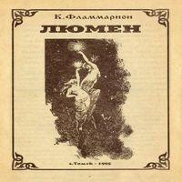 Камиль Фламмарион «Люмен»