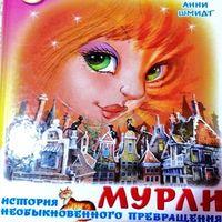 Анни Шмидт «Мурли»