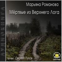 Марьяна Романова «Мёртвые из Верхнего Лога»