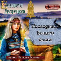 Елизавета Дворецкая «Наследница Вещего Олега»
