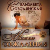 Елизавета Соболянская «Нежные сожаления»