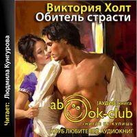 Виктория Холт «Обитель страсти»