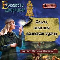 Елизавета Дворецкая «Ольга, княгиня воинской удачи»