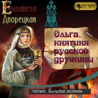 Елизавета Дворецкая «Ольга, княгиня русской дружины»