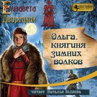 Елизавета Дворецкая «Ольга, княгиня зимних волков»