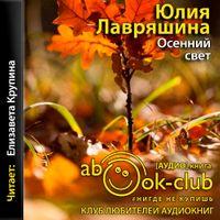 Юлия Лавряшина «Осенний свет»