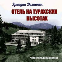 Ариадна Делианич «Отель на Турахских высотах»