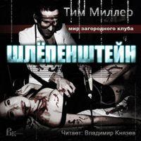 Тим Миллер «Шлёпенштейн»