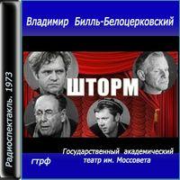 Владимир Билль-Белоцерковский «Шторм»