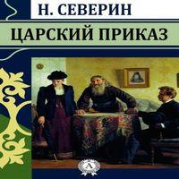 Николай Северин «Царский приказ»