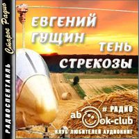 Евгений Гущин «Тень стрекозы»