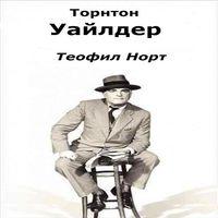 Торнтон Уайлдер «Теофил Норт»