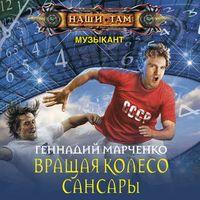 Геннадий Марченко «Вращая Колесо Сансары»
