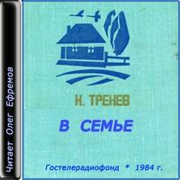 Константин Тренёв «В семье»