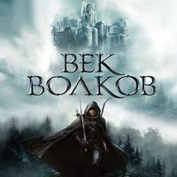 Ярослав Гжендович «Век бурь и волков (Век волков)»
