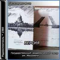 Александр Штейн «Версия»