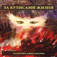 Екатерина Александрова «За кулисами жизни»