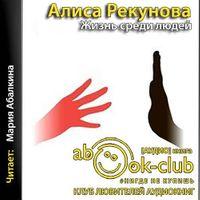 Алиса Рекунова «Жизнь среди людей»