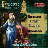 Елизавета Дворецкая «Зимний престол»
