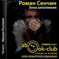 Роман Сенчин «Зона затопления»