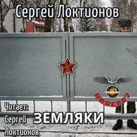 Сергей Локтионов «Земляки»