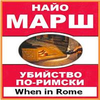 Найо Марш «Убийство по-римски»