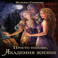 Марьяна Сурикова «Академия жизни»
