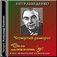 Пётр Лебеденко «Четвёртый разворот»