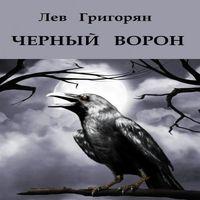 Лев Григорян «Чёрный ворон»