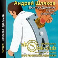 Андрей Шляхов «Доктор Данилов в Крыму. Возвращение»