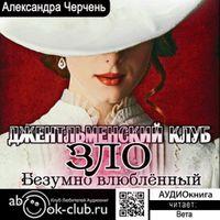 Александра Черчень «Безумно влюбленный»