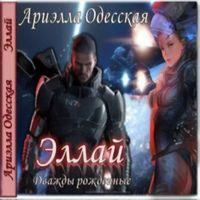 Ариэлла Одесская «Эллай»