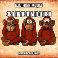 Константин Погодаев «Эра правообладания»