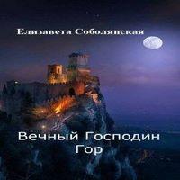 Елизавета Соболянская «Вечный»