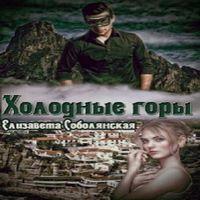 Елизавета Соболянская «Холодные горы»