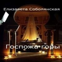 Елизавета Соболянская «Госпожа горы»