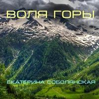 Елизавета Соболянская «Воля горы»