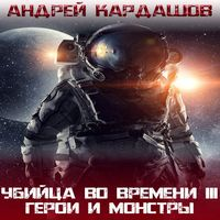 Андрей Кардашов «Герои и Монстры»
