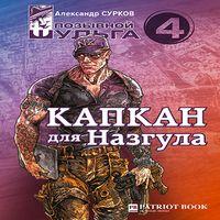 Александр Сурков «Капкан для Назгула»