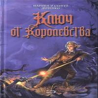 Марина и Сергей Дяченко «Ключ от Королевства»